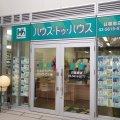 ハウス・トゥ・ハウス・ネットサービス株式会社 日暮里店