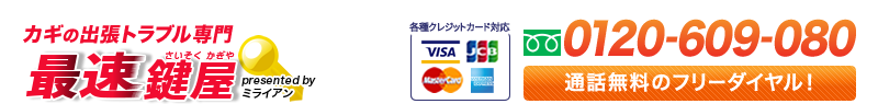 横浜市西区の最速鍵屋(0120-609-080)鍵交換・鍵開け・ドアノブ交換