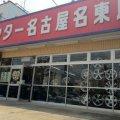 タイヤ流通センター名古屋 名東店