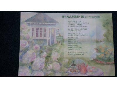 4/21(火)~26(日) あ!なんか素敵~展