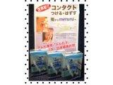 『meruru』 新発売(*^-^*)