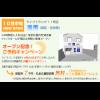 ライフトランク11号店 洛南(吉祥院) オープンキャンペーン!