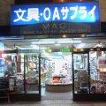 M・A・C戸越銀座店