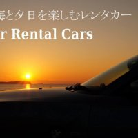 OPEN Air Rental Cars