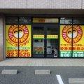 ニコニコレンタカー 姫路南駅前店