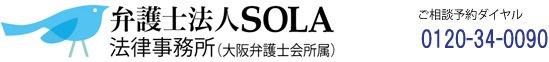 弁護士法人SOLA法律事務所
