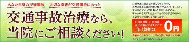 交通事故治療 岡崎市 実績豊富な 葵の森接骨院