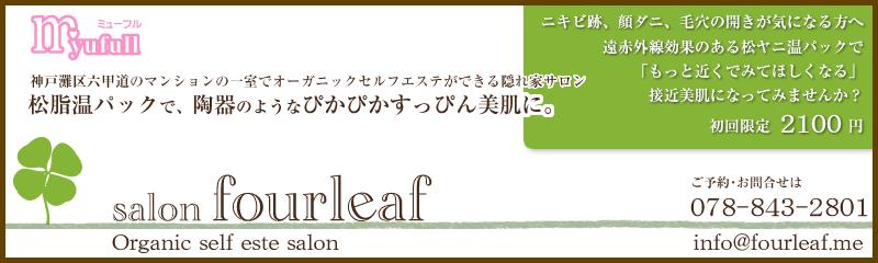 ミューフル松脂パックエステサロン フォーリーフ神戸六甲道店
