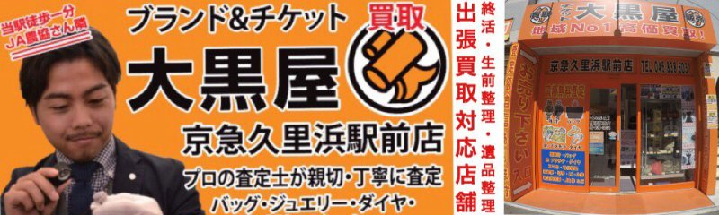 地域No.1買取へ!! 大黒屋 京急久里浜駅前店