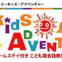 英会話 E-kids Adventure