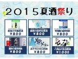 2015 真夏の日本酒祭り開催いたします(^<^)☆☆