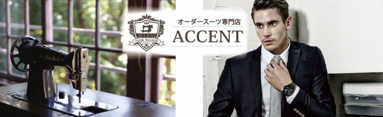 オーダースーツのACCENT 松山店