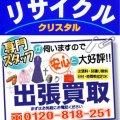 洋服・ブランド品の出張買取・宅配買取ならクリスタル(横浜)
