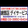 練馬区:デイサービス開業/開設/立上げ/会社設立/事業所の平面図等作成/練馬区