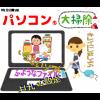 パソコン(も)大掃除講座【お知らせ】