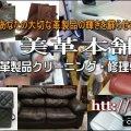 革製品クリーニング・修理・染直し専門店 【美革本舗】 大阪本店