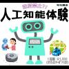人工知能体験講座【お知らせ】