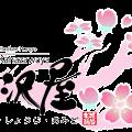 篠栗ふすま障子張替センター 「金沢屋」 福岡東店