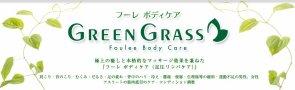 フーレボディケア Green Grass (グリーングラス)