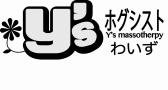 ホグシスト Y's(わいず)