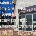 東京大森整骨院