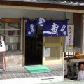 練馬区富士見台 江戸前松寿し  自転車好きな寿司屋 居酒屋
