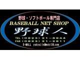 ベースボール ネット ショップ野球人