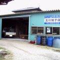 北川硝子店(福岡県小郡市 ℡0942-72-1246)