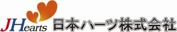日本ハーツ株式会社