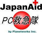 パソコン修理のジャパンエイドPC救急隊