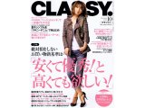 当スクール『Jeljelnail』が、女性誌『CLASSY』10月号に掲載されました!