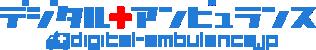 パソコン修理・デジタル機器トラブルサポート デジタル・アンビュランス