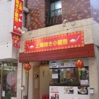 上海焼き小籠包 阿佐谷店