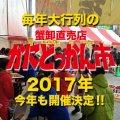蟹卸直売店(カニ工場/株式会社TMフーズ)