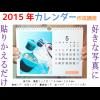 2015年カレンダー作成講座【お知らせ】