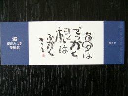 相田みつを美術館招待券プレゼント!