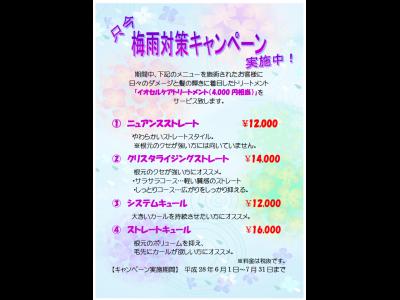 【梅雨対策キャンペーン】