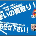 不動産の買取り・売却は、南大阪住販へどうぞ。