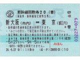 JR回数券 4枚きっぷ 高速バス回数券 買取 大黒屋福岡西新