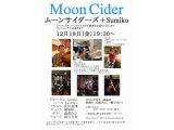 12/18(金)19時半~「ムーンサイダーズ+Sumiko ライヴ」
