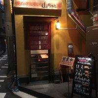 焼肉ホルモン 山ちゃん 堺魚市場店