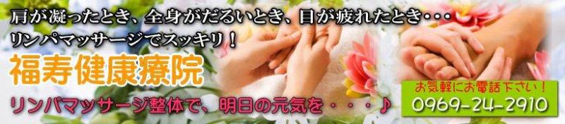 福寿健康療院 天草市の整体、岩盤浴・リンマパッサージなどお任せ下さい。