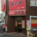 中国料理 華珍楼(カチンロウ)のホームページ 横浜市神奈川区 大口の中華