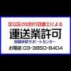 足立区:運送業許可/貨物自動車運送事業許可/旅客自動車運送事業許可(足立区運送業