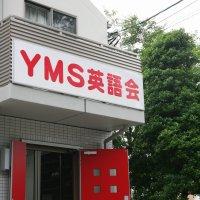 YMS英語会