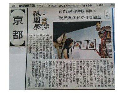 7/19 朝日新聞に掲載