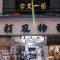 株式会社 菊一文字