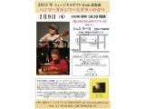 2012年 2月9日(木)pm6:30ハンマーダルシマーとギターの夕べ