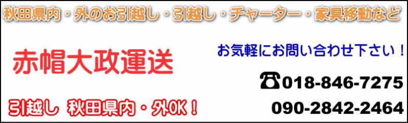 赤帽大政運送 秋田市の年中無休、引越し、家電リサイクル品の回収など、お気軽にご相談下さい。