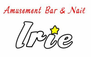 Amusement Cafe Bar & Nail Irie